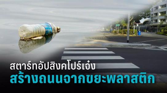 สตาร์ทอัปสิงคโปร์เจ๋ง สร้างถนนจากขยะพลาสติก
