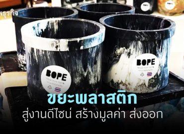 Bope เปลี่ยนขยะพลาสติกเหลือใช้