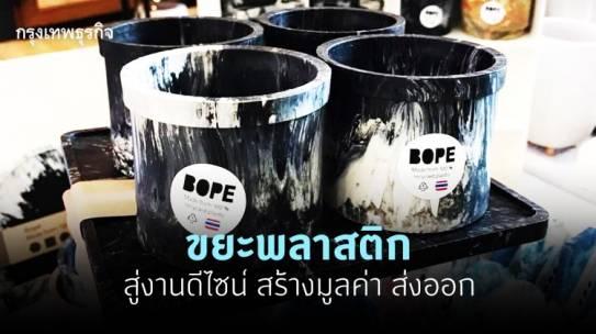Bope เปลี่ยนขยะพลาสติกเหลือใช้ เป็นงานดีไซน์รักษ์โลก
